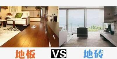 家庭装修地暖上面是到底是铺瓷砖还是地板?